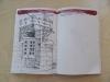 Une belle porte, page 74